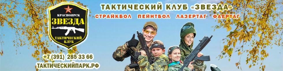 Пейнтбол, страйкбол, лазертаг в Красноярске