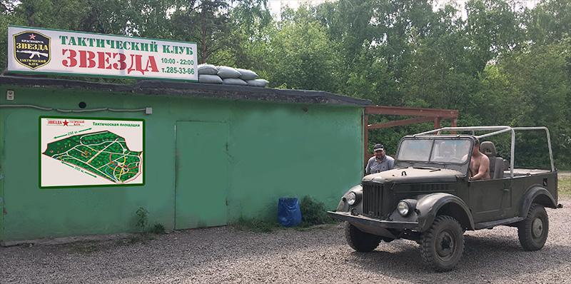 Пейнтбольный Клуб Звезда в Красноярске площадка для пейнтбола
