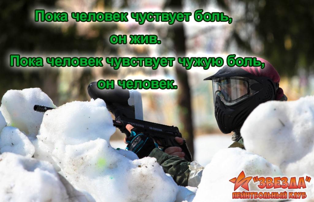 пейнтбол и лазертаг в Красноярске - пейнтбольный клуб Звезда.
