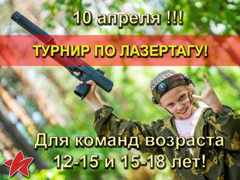 Тернир по лазертагу в Красноярске